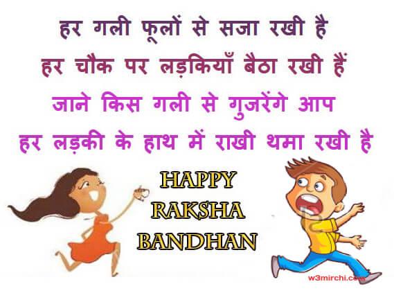 Raksha bandhan jokes images