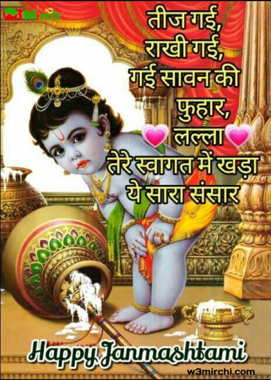 Janmashtami wishes images