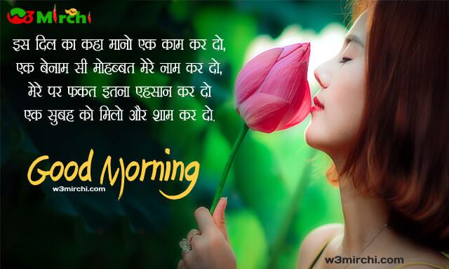 Love shayari Good morning images