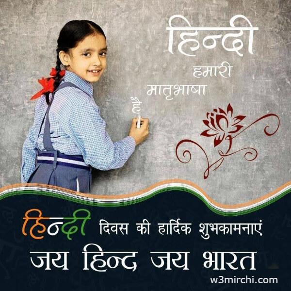 हिंदी दिवस की हार्दिक शुभकामनाए