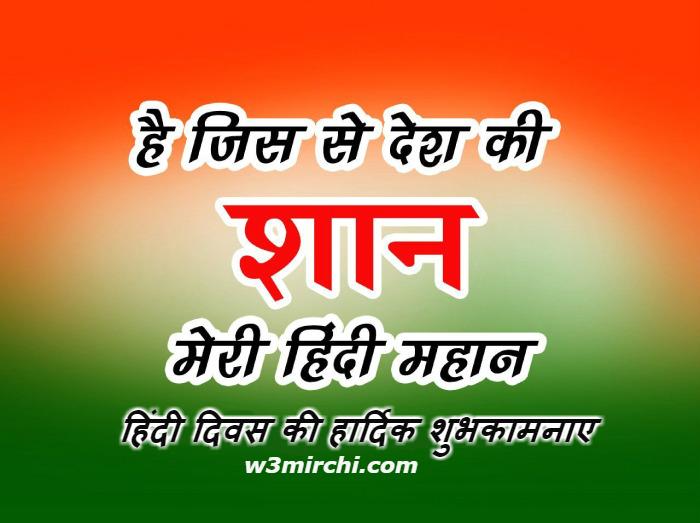 Hindi day images