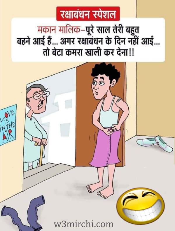 Raksha bandhan funny jokes images