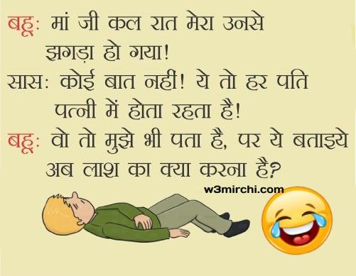 Saas bahu funny jokes