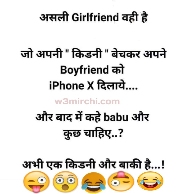 Boyfriend Girlfriend Very Funny Jokes Funny Jokes In Hindi