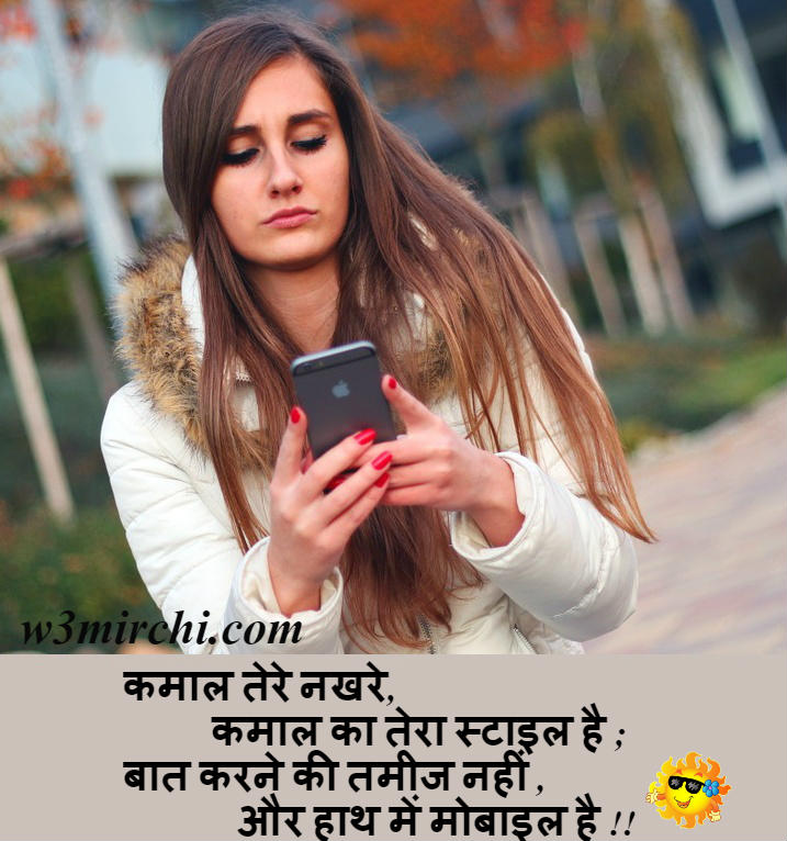 Girls funny Shayari images