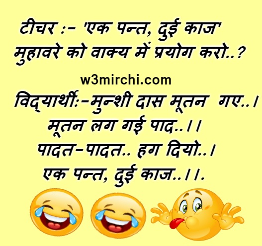 Teacher Student Jokes In Hindi Very Funny Images