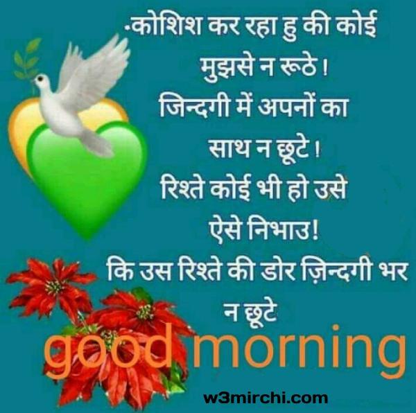 Shayari good morning images