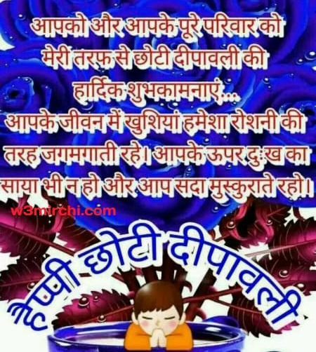Choti Deepavali wishes images
