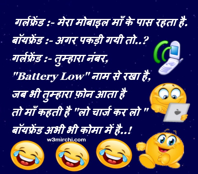 W3mirchicom Romantic Shayari Funny Joke Quotes