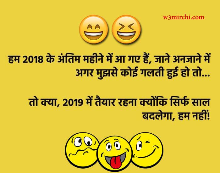 Happy New Year Joke 13