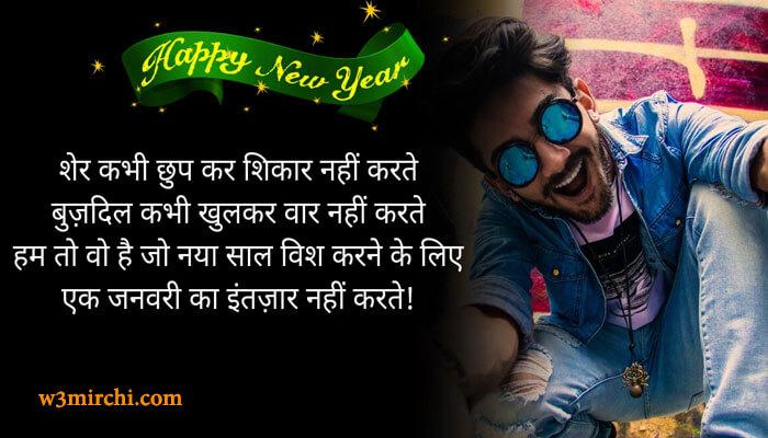 New year shayari image