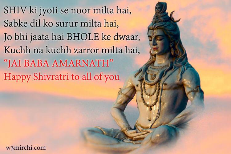 Shivratri image