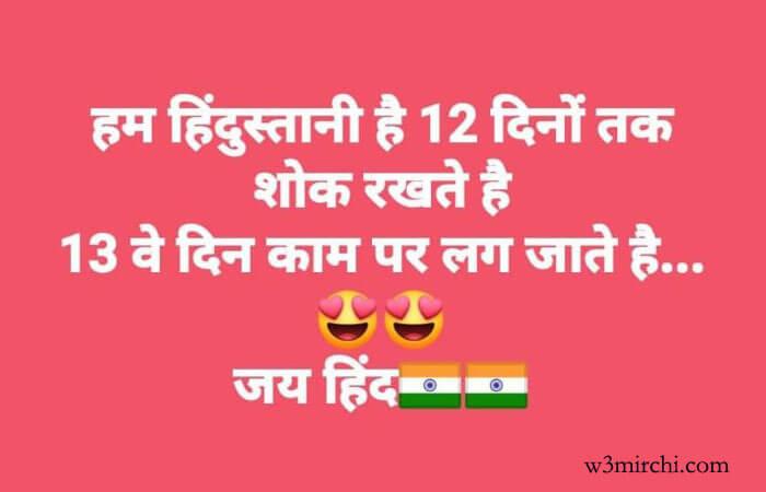 jokes in hindi images