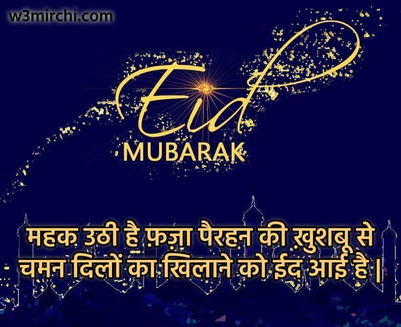 Shayari Eid Mubarak Images Eid Mubarak Images
