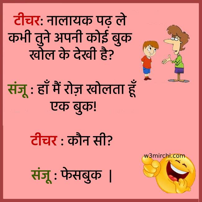 Best School Jokes Ever Funny Teacher Student Jokes Hindi