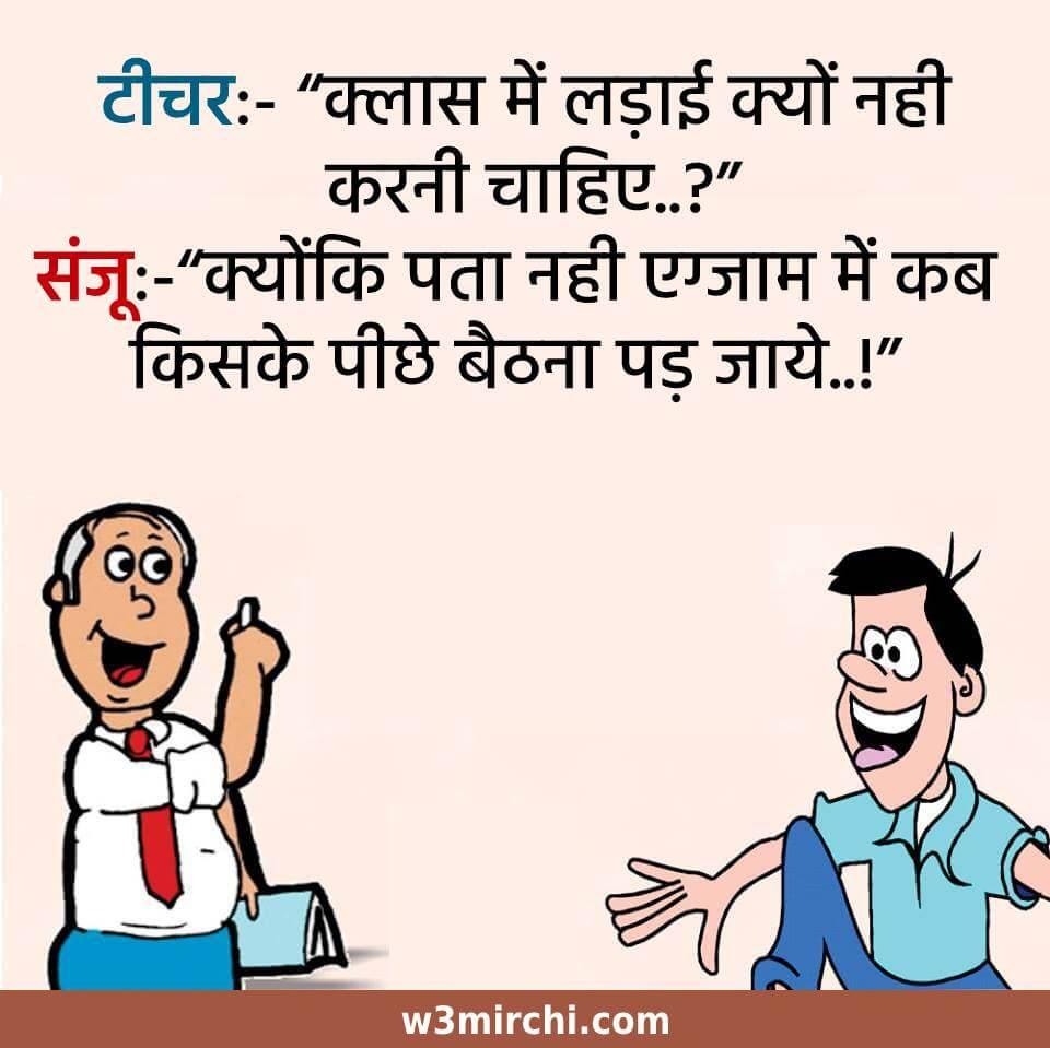 Best School Jokes Ever Funny Teacher Student Jokes Hindi