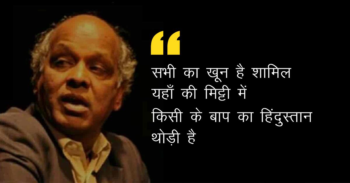 किसी के बाप का हिंदुस्तान थोड़ी है Rahat Indori
