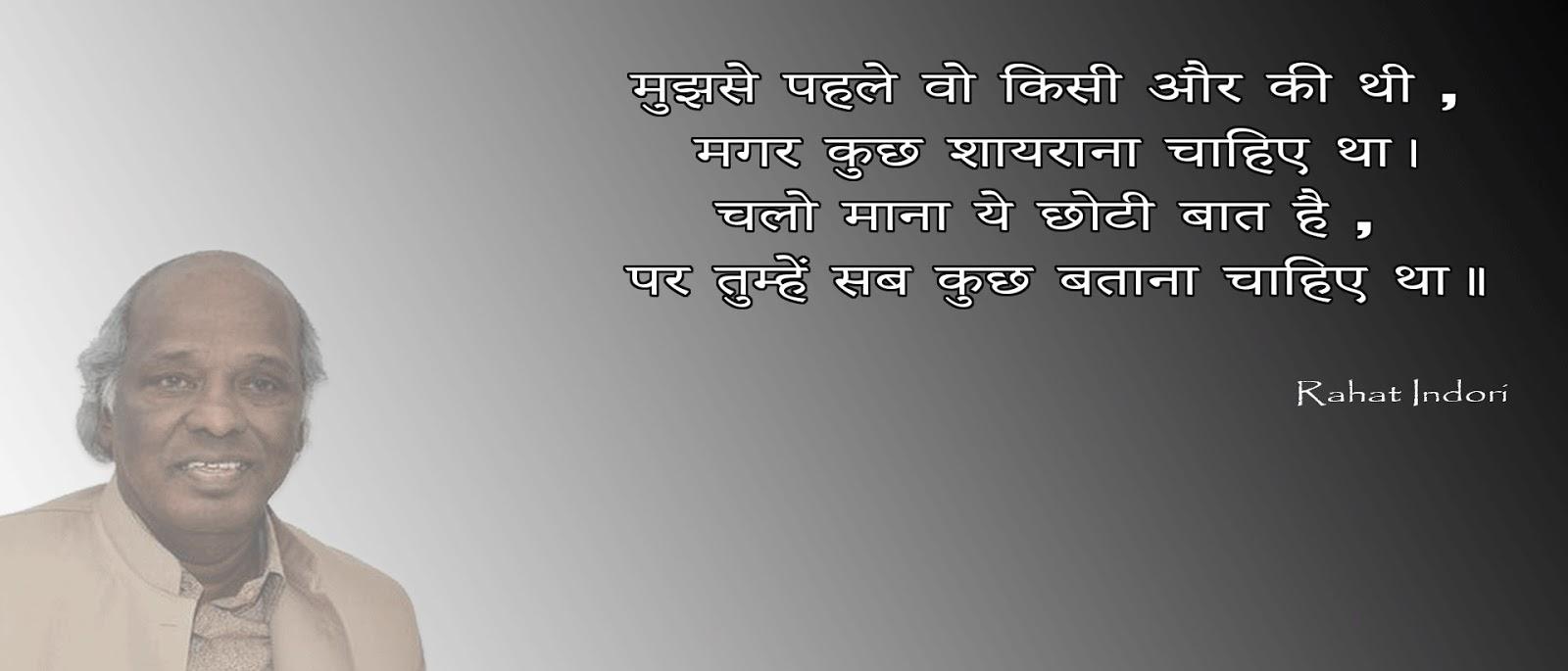 Rahat Indori मुझसे पहले वो किसी और की थी , मगर कुछ शायराना चाहिए था । ।