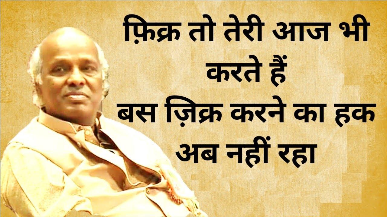 फिक्र तो तेरी आज भी करते है Rahat Indori