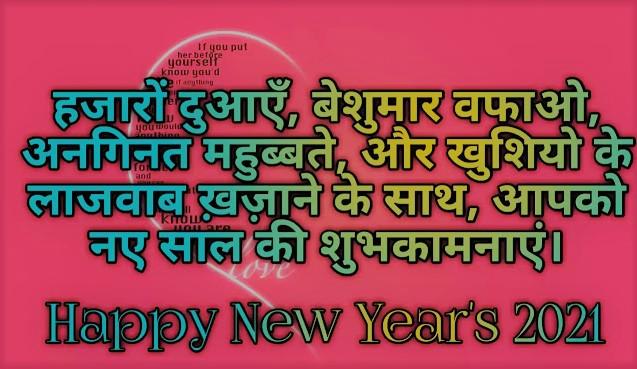 हजारों दुआएँ, बेशुमार वफाओ आपको नए साल की शुभकामनाएं 2021