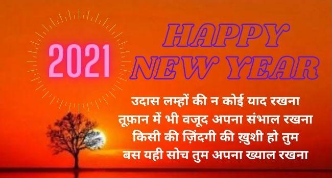नया साल मंगलमय हो हम सबकी ओर से। HAPPY NEW YEAR 2021