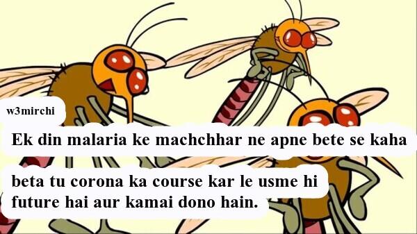 एक दिन मलेरिया के मच्छर ने अपने बेटे से कहा Corona virus jokes