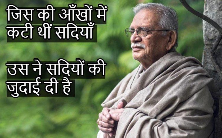 सदियाँ उस ने सदियों की जुदाई दी है GULZAR BEST SHAYARI HINDI