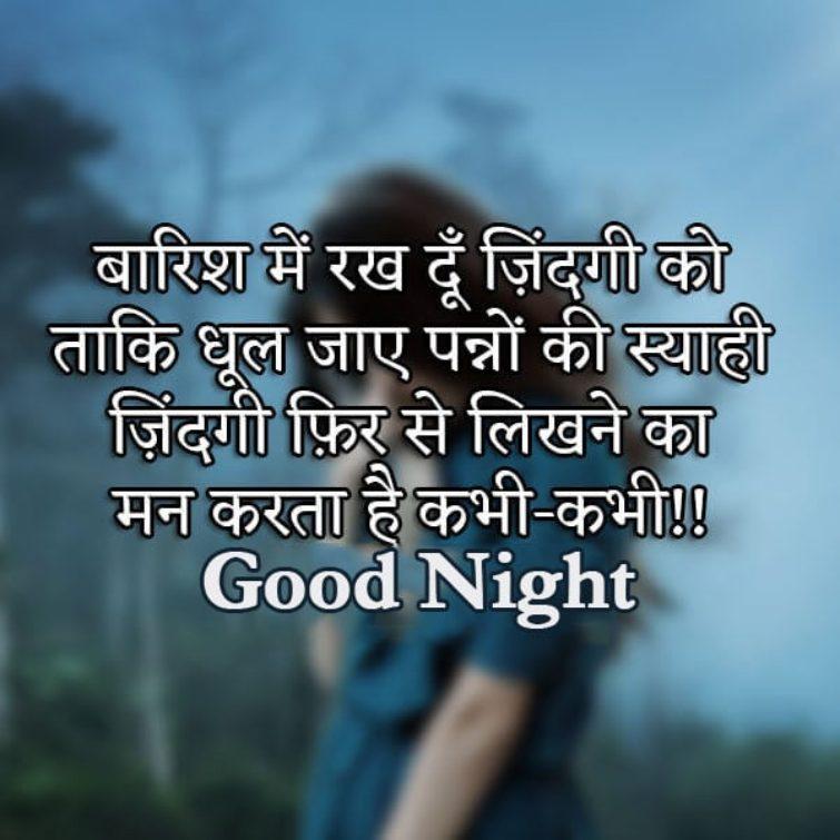 Wish you sweet good night