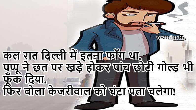 कल रात दिल्ली में इतना फॉग था Dilli ki sardi jokes