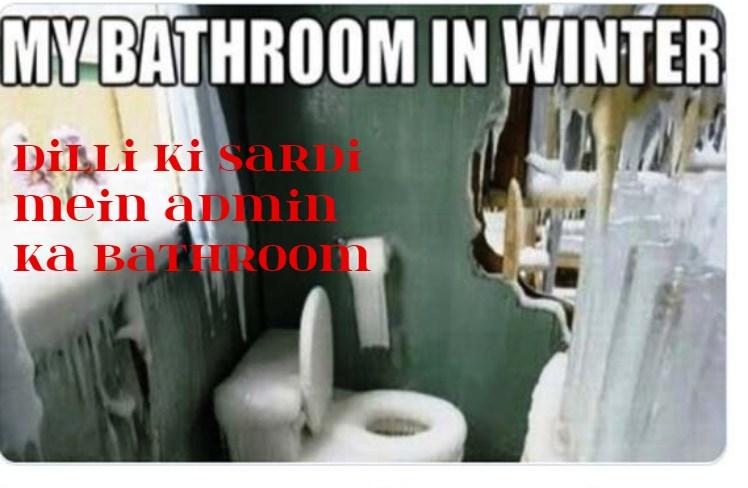 दिल्ली में ज़ोरो की सर्दी पड़ रही हैं जिसके कारण हमारे एडमिन के घर अजीबोग़रीब घटाएँ हो रही हैं