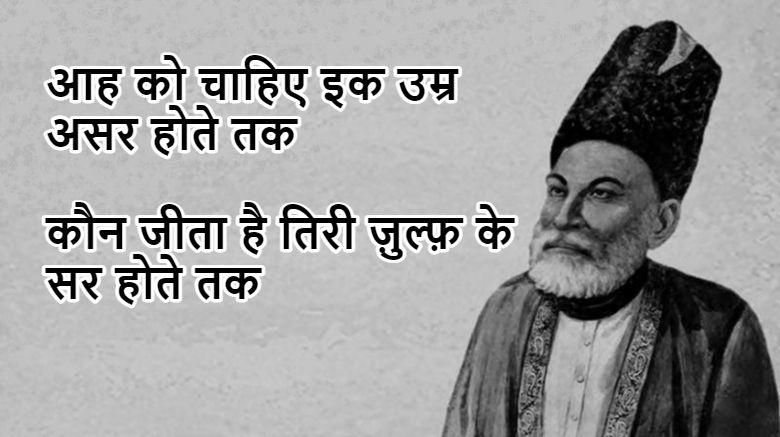 आह को चाहिए इक उम्र असर होते तक Mirza ghalib Shayari