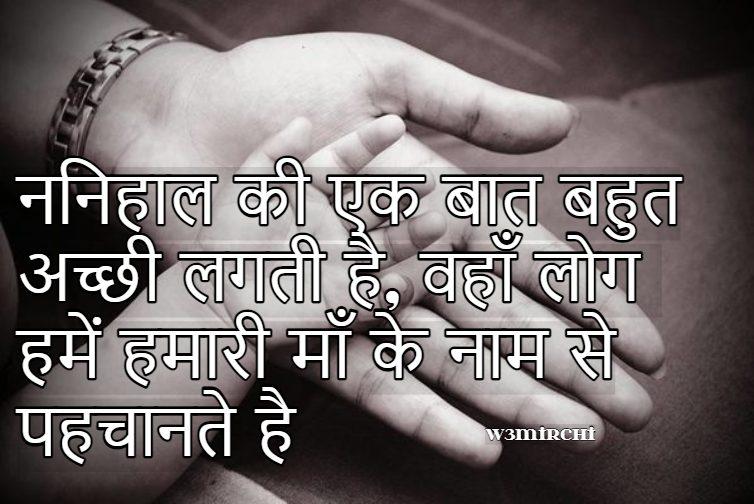 वहाँ लोग हमें हमारी माँ के नाम से पहचानते है Aaj ka suvichar