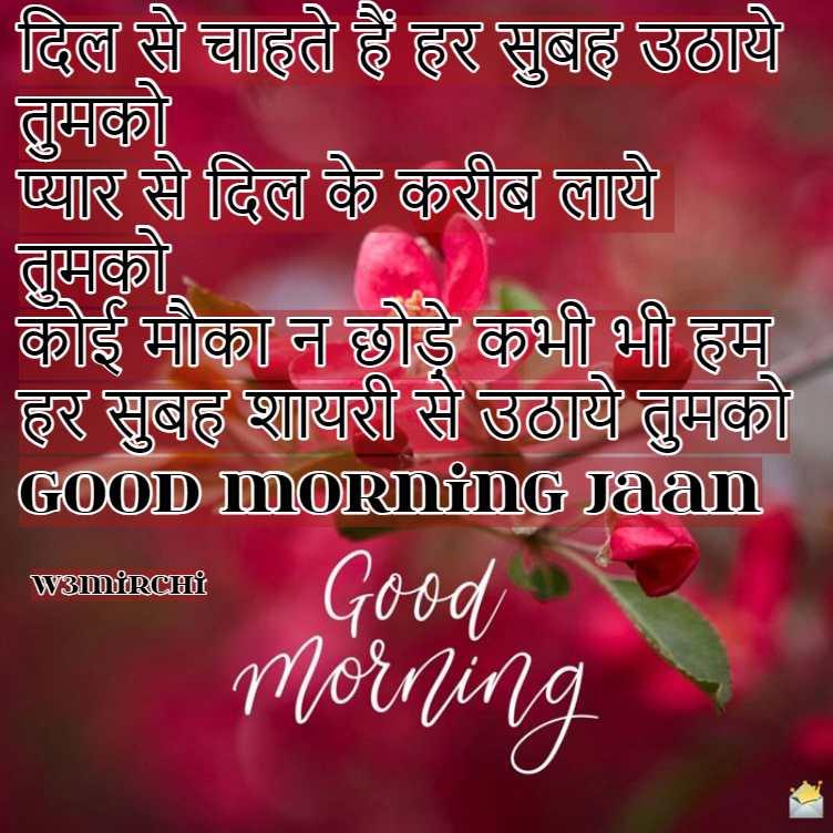 हर सुबह शायरी से उठाये तुमको Good morning Jaan