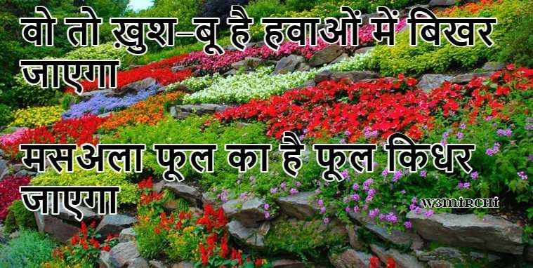 वो तो ख़ुश-बू है हवाओं में बिखर जाएगा Romantic Shayari Parveen Shakir