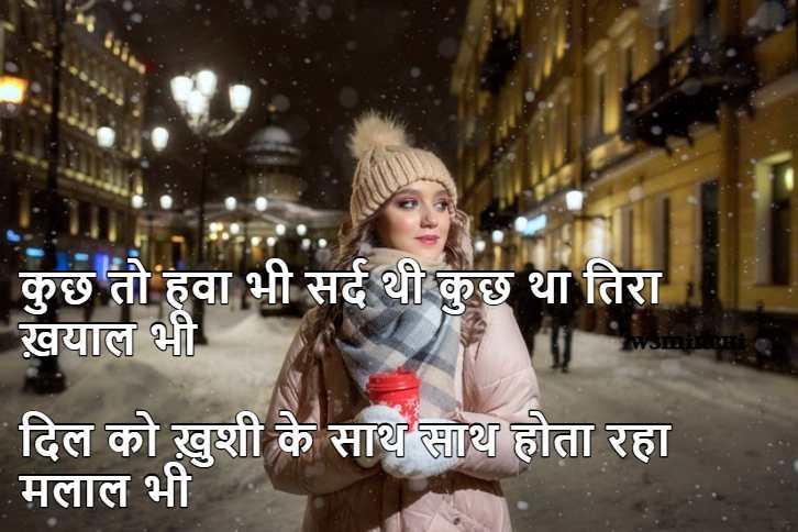 कुछ तो हवा भी सर्द थी कुछ था तिरा ख़याल भी Winter Shayari