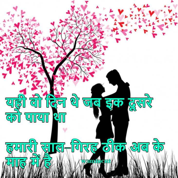 हमारी साल-गिरह ठीक अब के माह में है Love Shayari