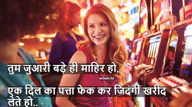एक दिल का पत्ता फेक कर जिदंगी खरीद लेते हो Romantic Shayari