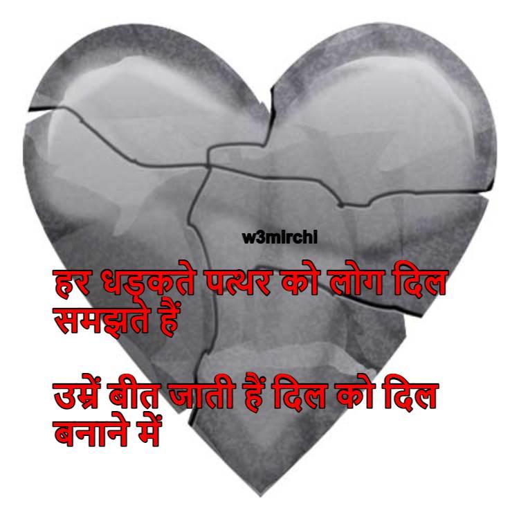 उम्रें बीत जाती हैं दिल को दिल बनाने में Heart broken sad shayari