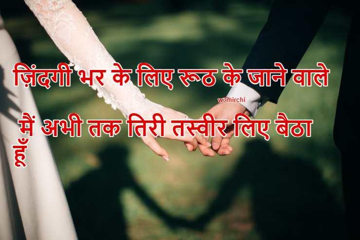 ज़िंदगी भर के लिए रूठ के जाने वाले Sad Shayari