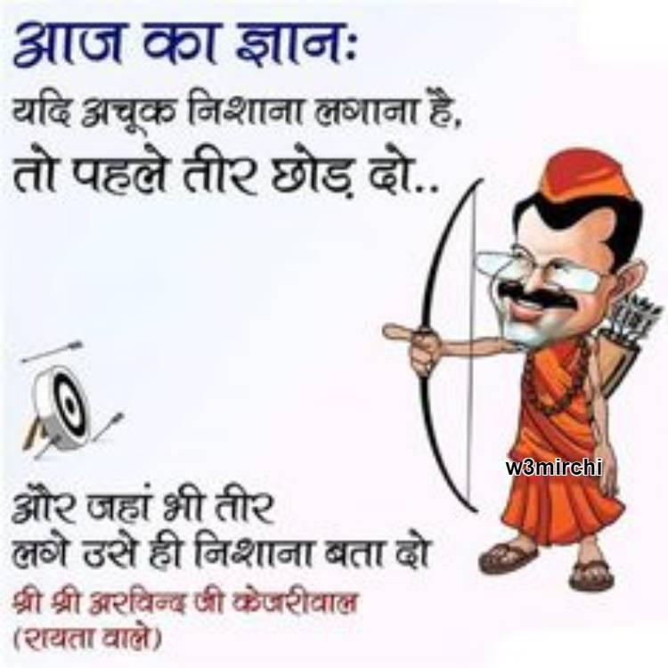 Kejariwal funny jokes