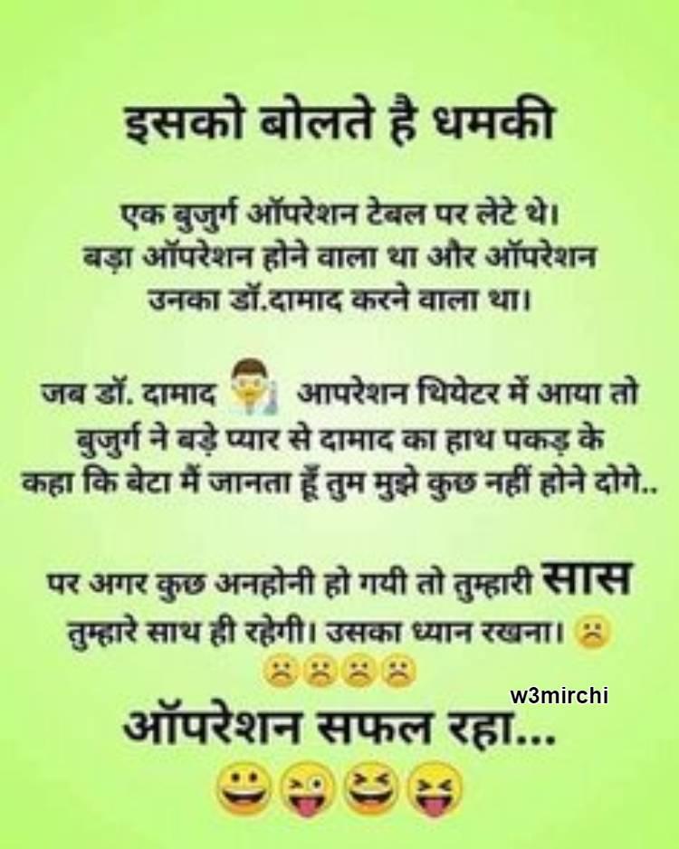 Married Life Jokes Hindi funny jokes
