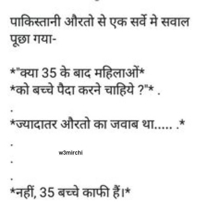 Very funny jokes on pakistan