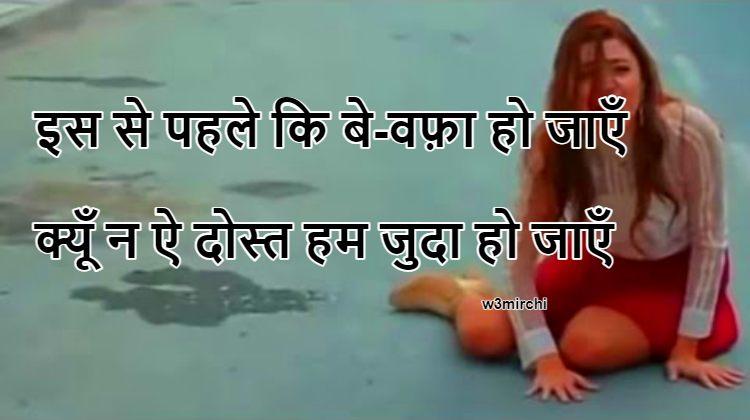 इस से पहले कि बे-वफ़ा हो जाएँ Bewafa Shayari Sad Shayari