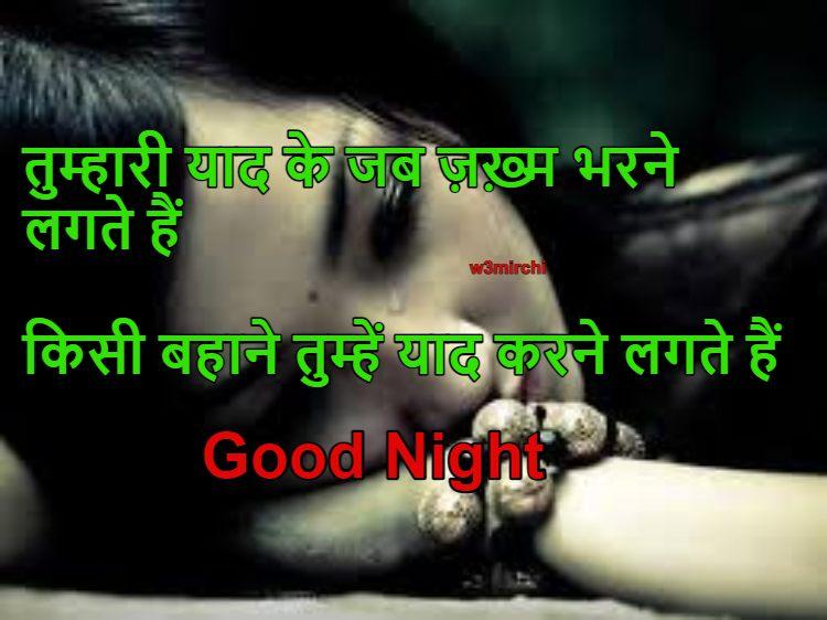 तुम्हारी याद के जब ज़ख़्म भरने लगते हैं Good Night Shayari