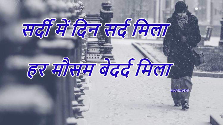 हर मौसम बेदर्द मिला Heart Broken Love Shayari