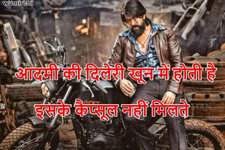 आदमी की दिलेरी खून में होती है Man Attitude Ego Shayari