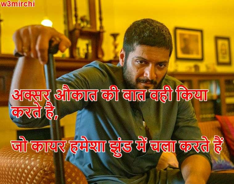 अक्सर औकात की बात वही किया करते है Aukaat Shayari