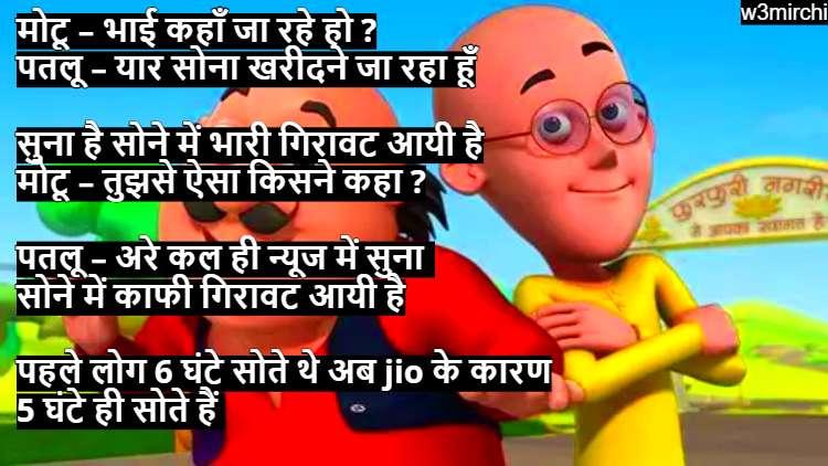 मोटू – भाई कहाँ जा रहे हो ? Motu Patlu Funny Jokes