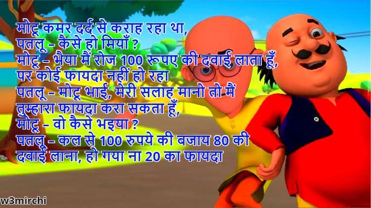 मोटू – भैया मैं रोज 100 रूपए की दवाई लाता हूँ Motu Patlu Jokes
