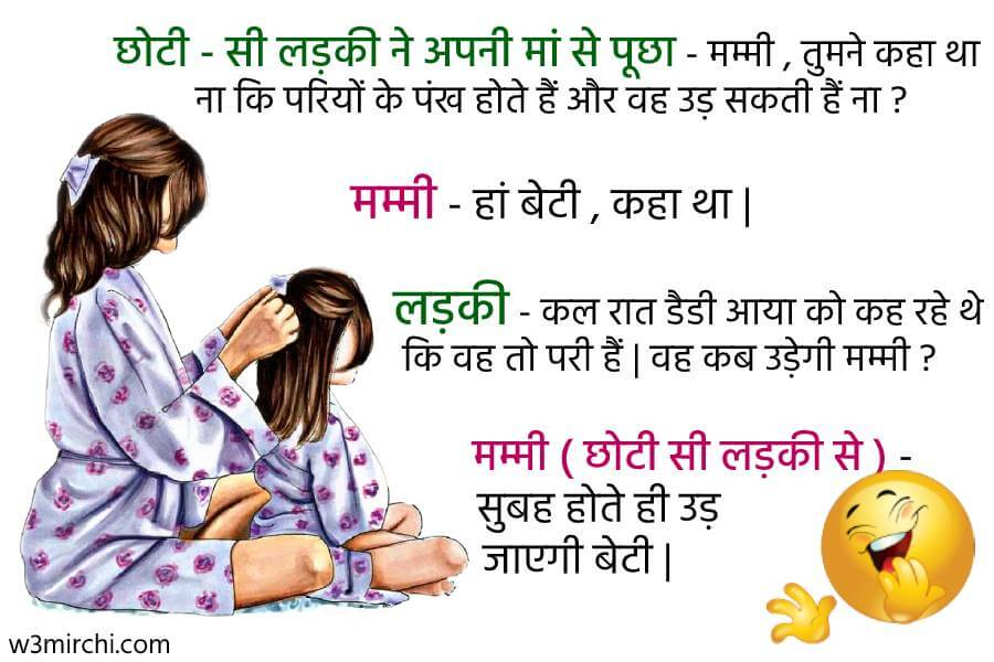 Funny Jokes In Hindi Images New